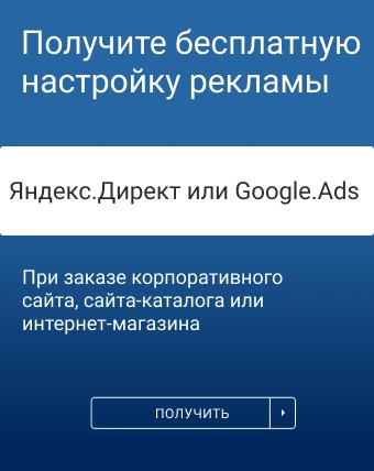 Контекстная реклама