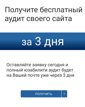 Бесплатный аудит сайта